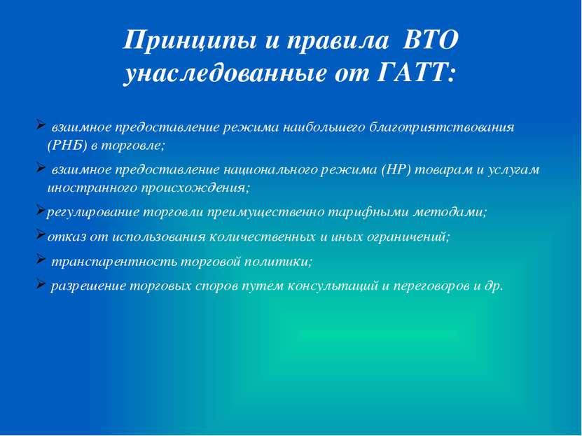 Принципы и правила ВТО унаследованные от ГАТТ: взаимное предоставление режима...