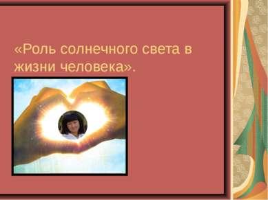 «Роль солнечного света в жизни человека».