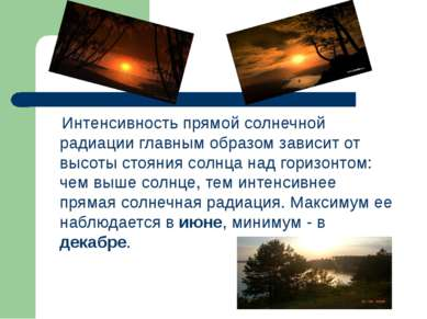Интенсивность прямой солнечной радиации главным образом зависит от высоты сто...