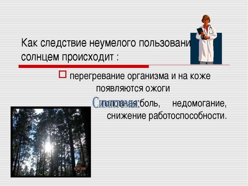 Как следствие неумелого пользования солнцем происходит : перегревание организ...