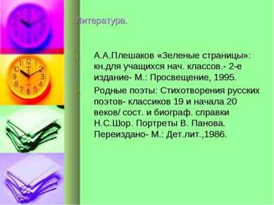 Литература. А.А.Плешаков «Зеленые страницы»: кн.для учащихся нач. классов.- 2...