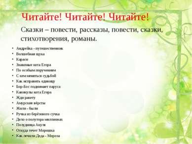 Читайте! Читайте! Читайте! Андрейка - путешественник Волшебная щука Караси Зн...