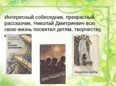Интересный собеседник, прекрасный рассказчик, Николай Дмитриевич всю свою жиз...