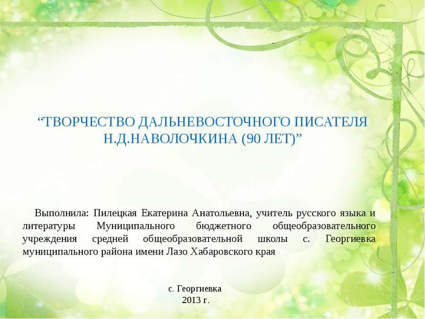 Выполнила: Пилецкая Екатерина Анатольевна, учитель русского языка и литератур...