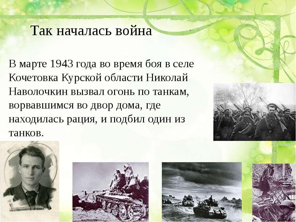 Так началась война В марте 1943 года во время боя в селе Кочетовка Курской об...