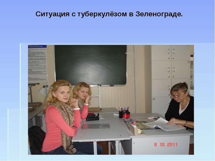 Ситуация с туберкулёзом в Зеленограде.