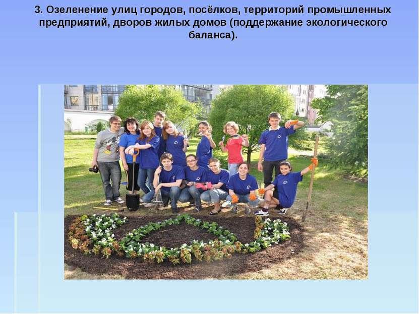3. Озеленение улиц городов, посёлков, территорий промышленных предприятий, дв...