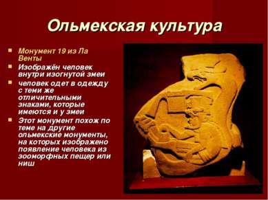 Ольмекская культура Монумент 19 из Ла Венты Изображён человек внутри изогнуто...