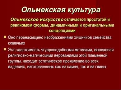 Ольмекская культура Ольмекское искусство отличается простотой и реализмом фор...