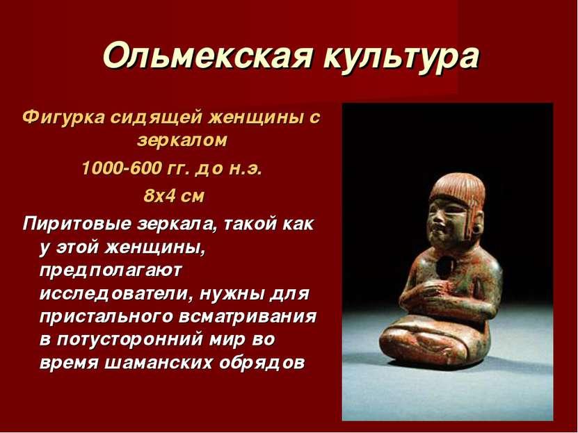 Ольмекская культура Фигурка сидящей женщины с зеркалом 1000-600 гг. до н.э. 8...