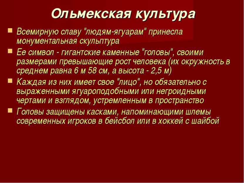 """Ольмекская культура Всемирную славу """"людям-ягуарам"""" принесла монументальная с..."""