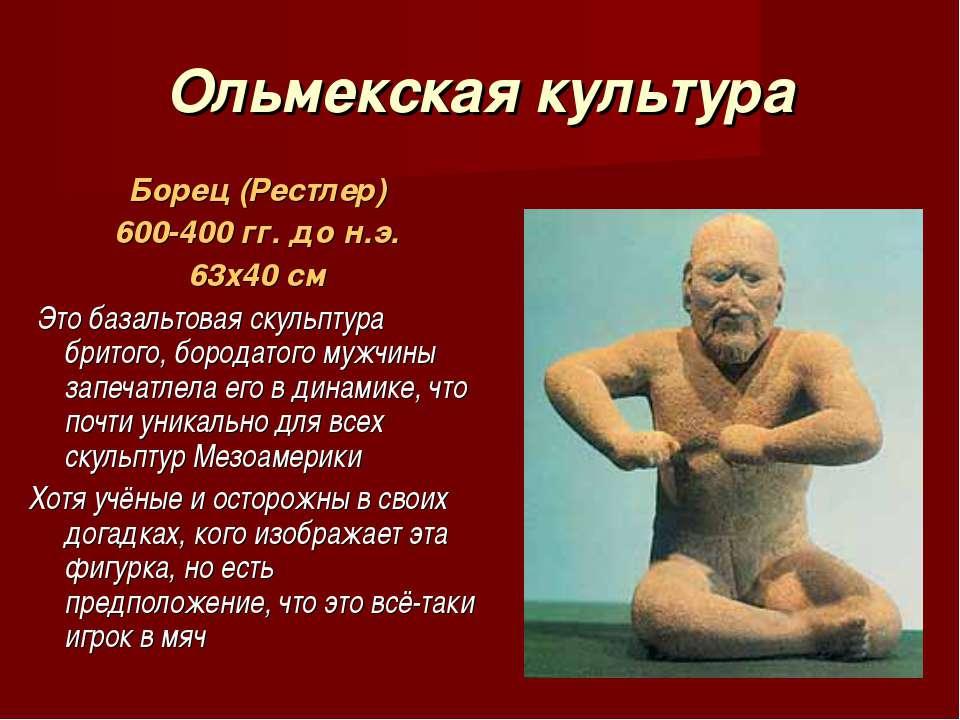 Ольмекская культура Борец (Рестлер) 600-400 гг. до н.э. 63х40 см Это базальто...