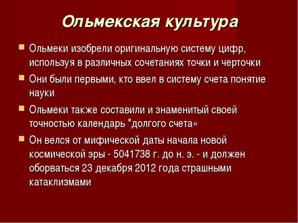 Ольмекская культура Ольмеки изобрели оригинальную систему цифр, используя в р...