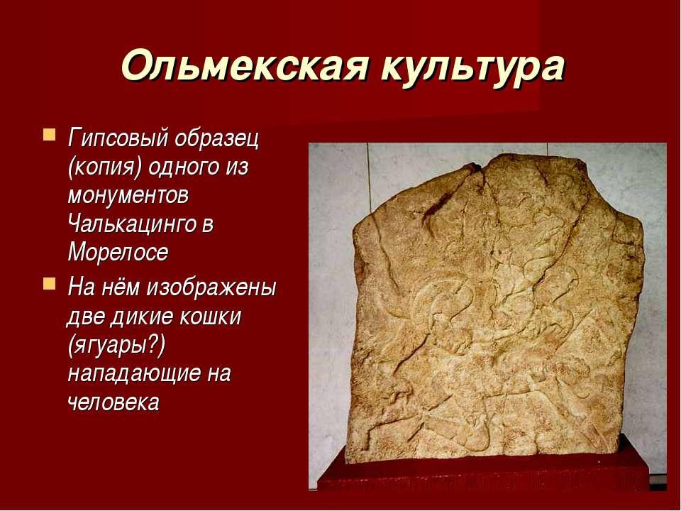 Ольмекская культура Гипсовый образец (копия) одного из монументов Чалькацинго...
