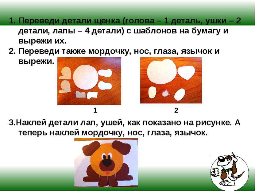 Переведи детали щенка (голова – 1 деталь, ушки – 2 детали, лапы – 4 детали) с...