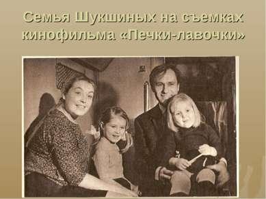 Семья Шукшиных на съемках кинофильма «Печки-лавочки»