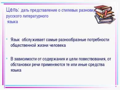 Цель: дать представление о стилевых разновидностях русского литературного язы...