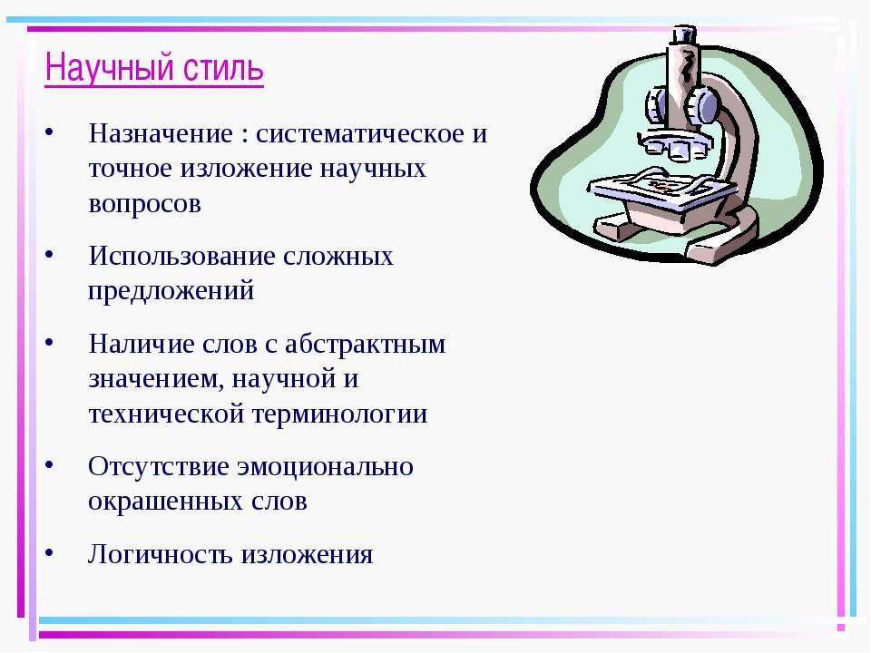 Научный стиль Назначение : систематическое и точное изложение научных вопросо...