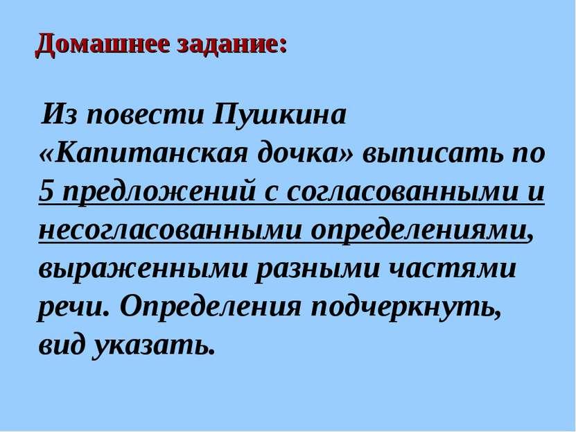 Домашнее задание: Из повести Пушкина «Капитанская дочка» выписать по 5 предло...