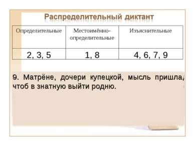 4, 6, 7, 9 1, 8 2, 3, 5 Изъяснительные Местоимённо-определительные Определите...