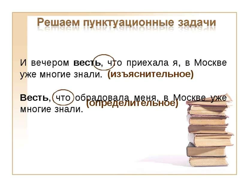 И вечером весть, что приехала я, в Москве уже многие знали. Весть, что обрадо...