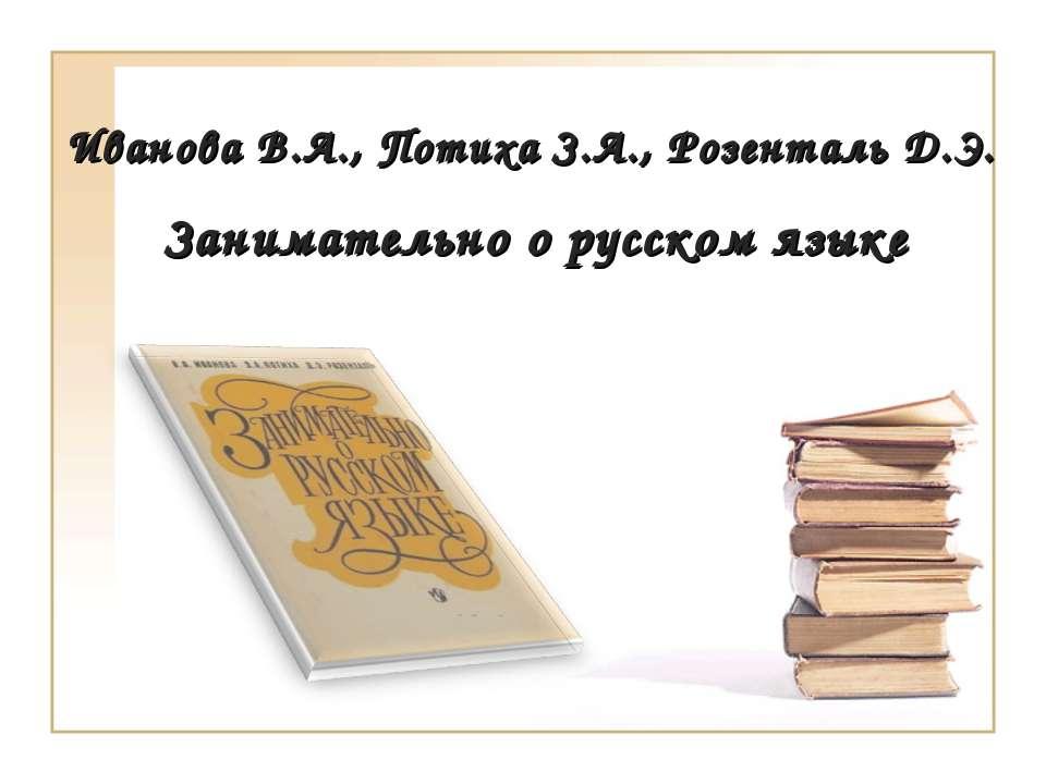 Иванова В.А., Потиха З.А., Розенталь Д.Э. Занимательно о русском языке
