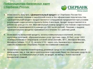 Преимущества банковских карт Сбербанка России 3. Возможность получить «Довери...