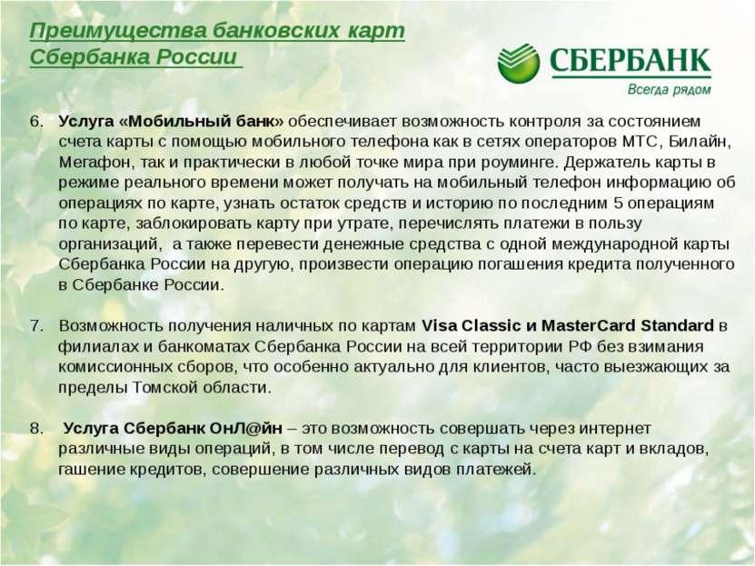 Преимущества банковских карт Сбербанка России 6. Услуга «Мобильный банк» обес...