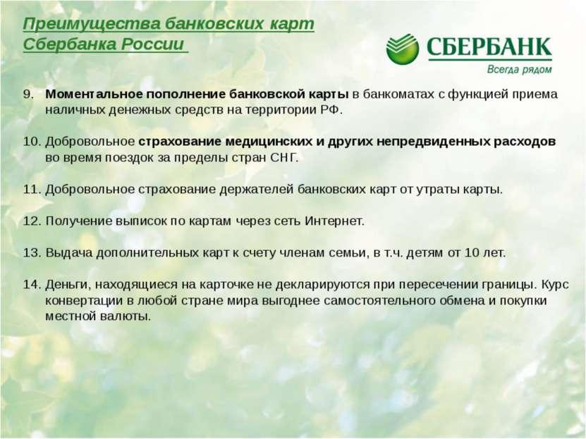 Преимущества банковских карт Сбербанка России 9. Моментальное пополнение банк...