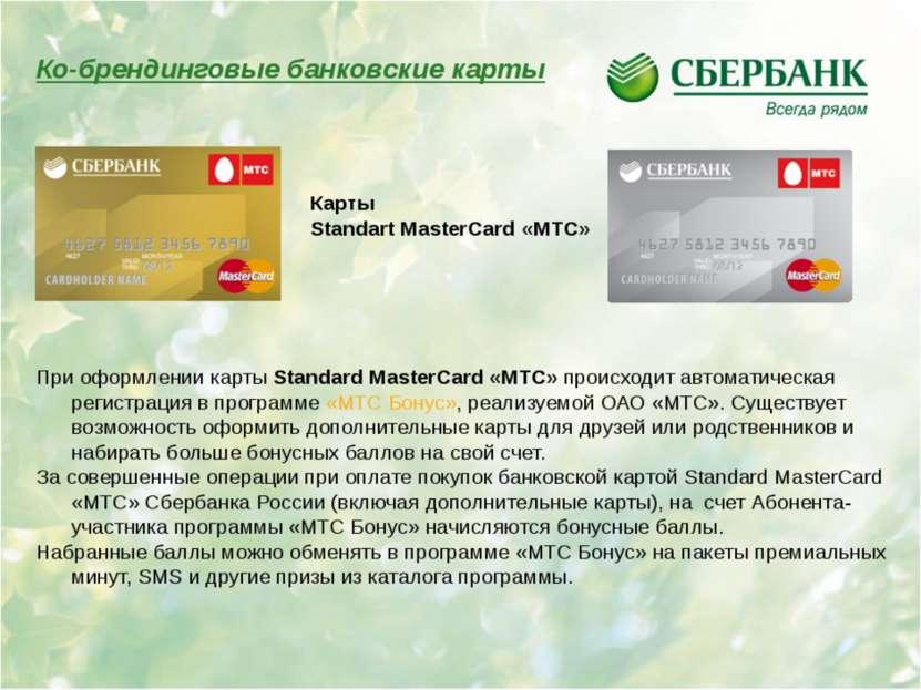 Ко-брендинговые банковские карты При оформлении карты Standard MasterCard «МТ...