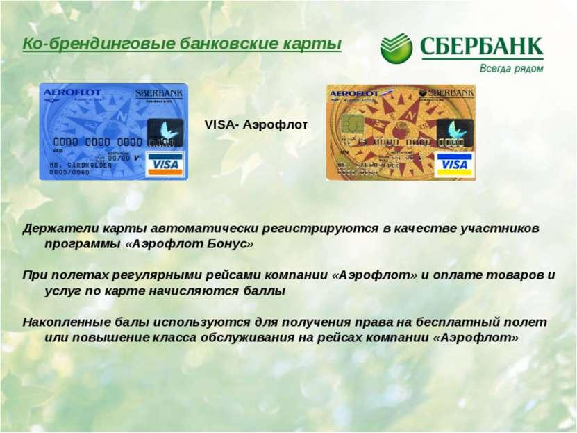 Ко-брендинговые банковские карты Держатели карты автоматически регистрируются...