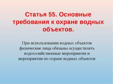 Статья 55. Основные требования к охране водных объектов. При использовании во...