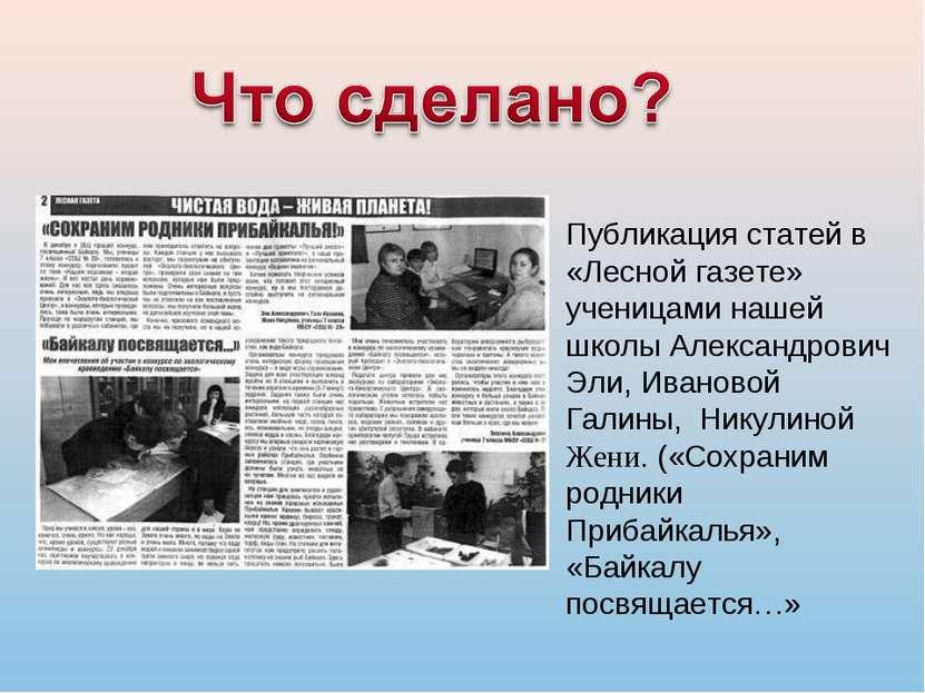 Публикация статей в «Лесной газете» ученицами нашей школы Александрович Эли, ...