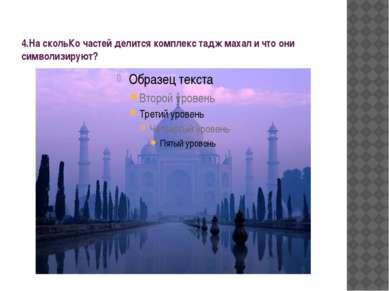 4.На скольКо частей делится комплекс тадж махал и что они символизируют?
