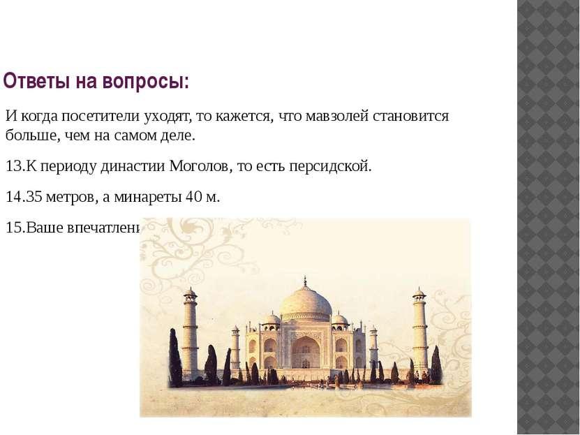 Ответы на вопросы: И когда посетители уходят, то кажется, что мавзолей станов...
