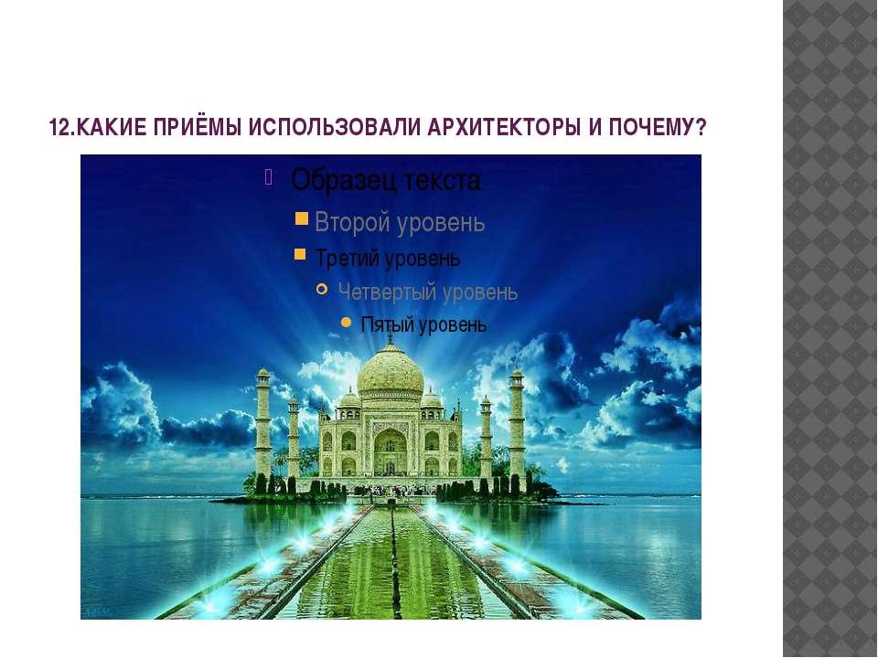 12.КАКИЕ ПРИЁМЫ ИСПОЛЬЗОВАЛИ АРХИТЕКТОРЫ И ПОЧЕМУ?