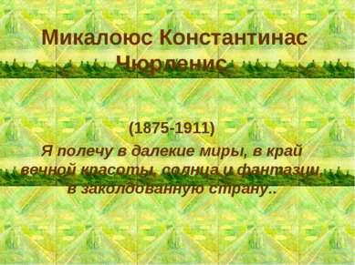 Микалоюс Константинас Чюрленис (1875-1911) Я полечу в далекие миры, в край ве...