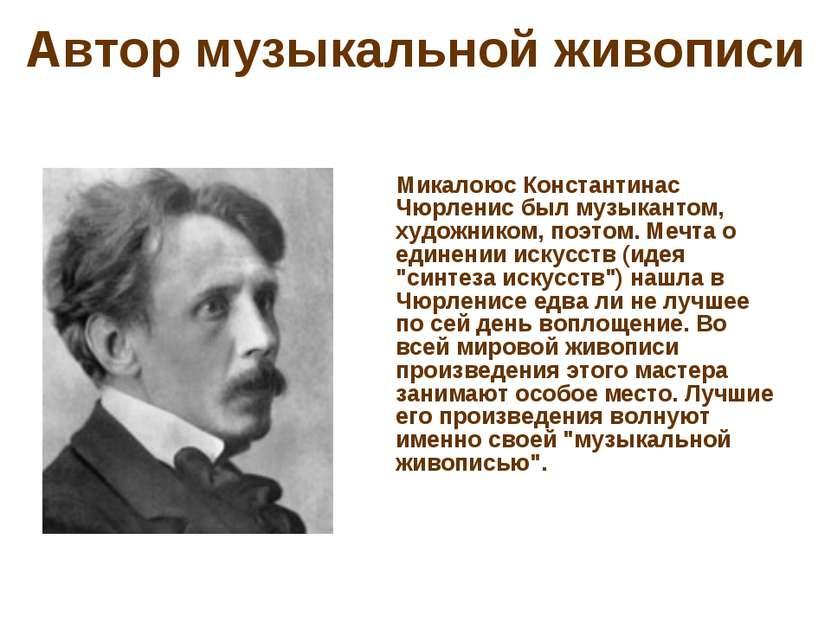 Автор музыкальной живописи Микалоюс Константинас Чюрленис был музыкантом, худ...