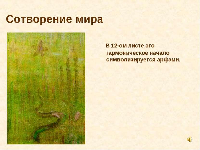 Сотворение мира В 12-ом листе это гармоническое начало символизируется арфами.