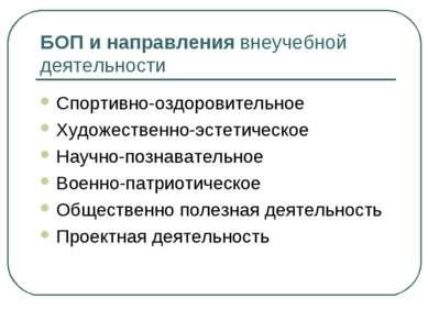 БОП и направления внеучебной деятельности Спортивно-оздоровительное Художеств...