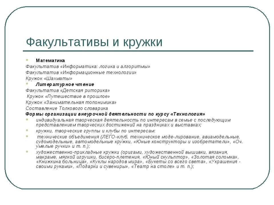 Факультативы и кружки Математика Факультатив «Информатика: логика и алгоритмы...