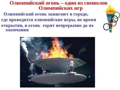 Олимпийский огонь – один из символов Олимпийских игр Олимпийский огонь зажига...