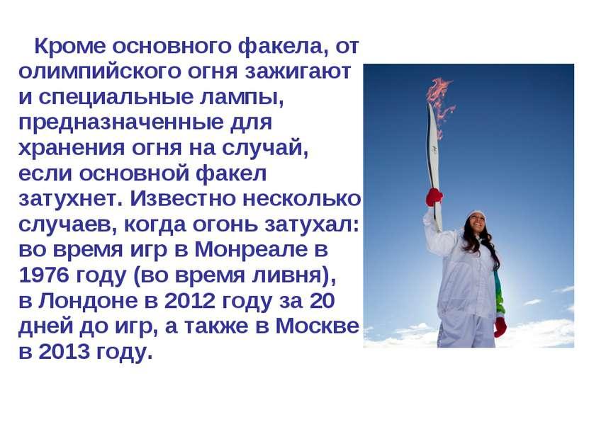 Кроме основного факела, от олимпийского огня зажигают и специальные лампы, пр...