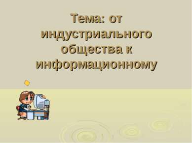 Тема: от индустриального общества к информационному