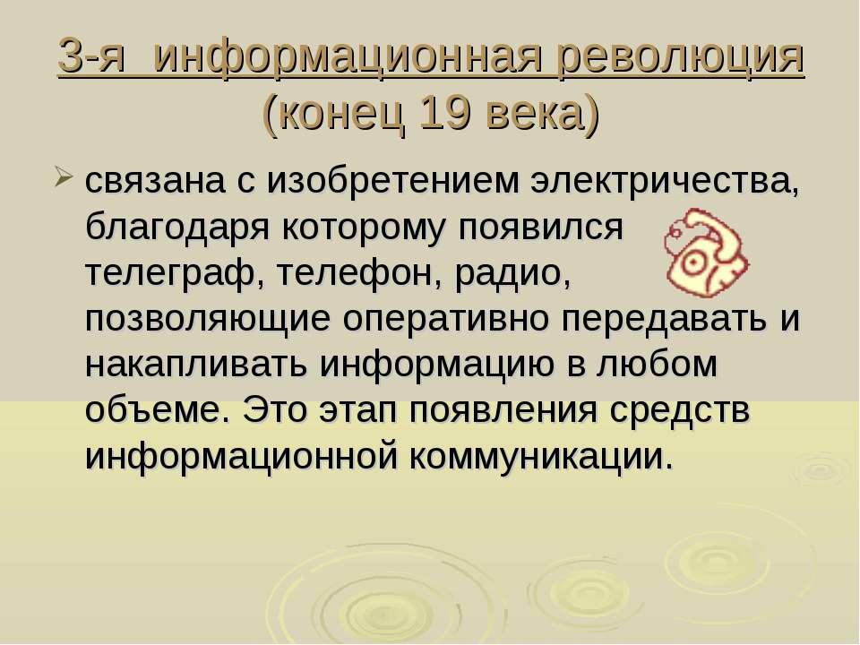 3-я информационная революция (конец 19 века) связана с изобретением электриче...