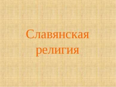 Славянская религия