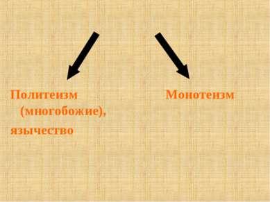 Политеизм (многобожие), язычество Монотеизм