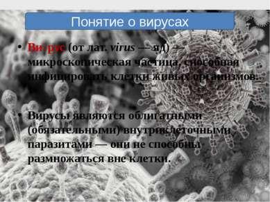 Ви рус (от лат. virus — яд) — микроскопическая частица, способная инфицироват...
