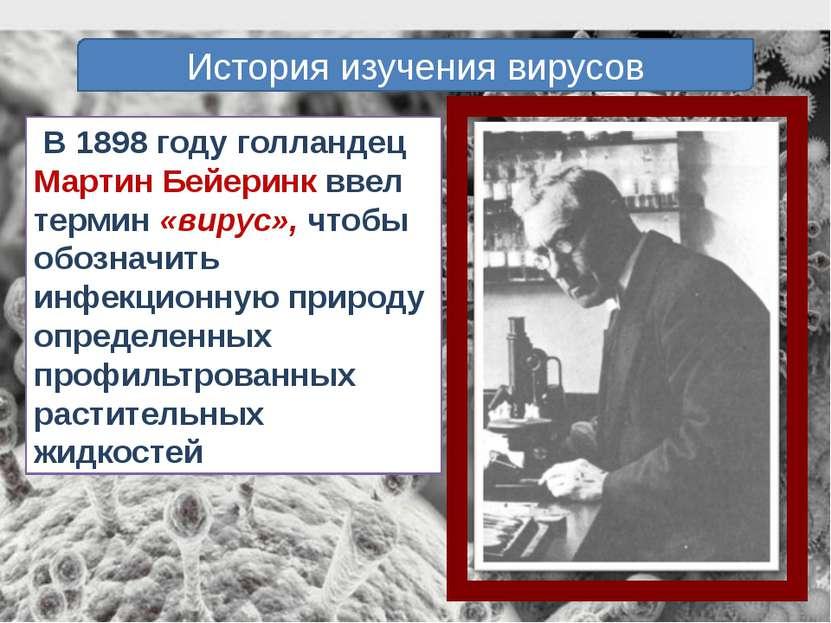 В 1898 году голландец Мартин Бейеринк ввел термин «вирус», чтобы обозначить и...