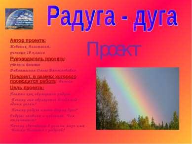 Проект Автор проекта: Жованик Анастасия, ученица 10 класса Руководитель проек...